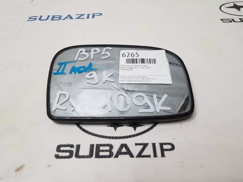 Зеркало Subaru Impreza G12 2006 правое