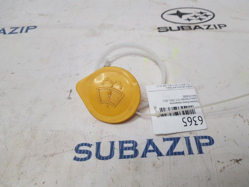 Крышка бачка омывателя Subaru Forester S11 2005