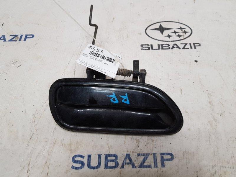 Ручка двери Subaru Legacy B11 EJ22E 1996 задняя правая