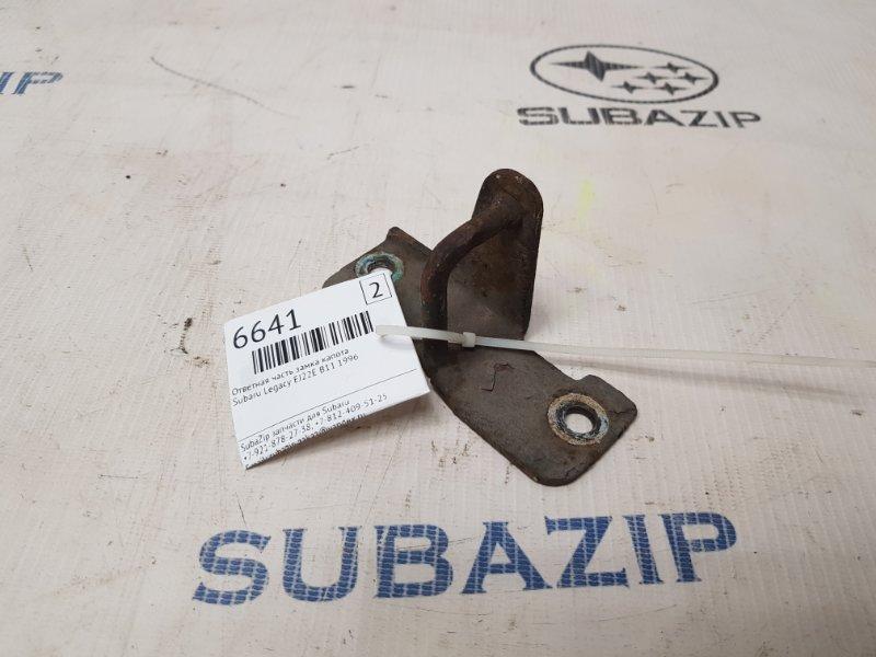 Ответная часть замка капота Subaru Legacy B11 EJ22E 1996