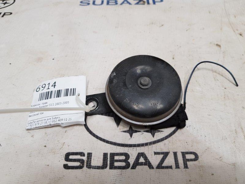 Клаксон Subaru Forester S11 2003 правый