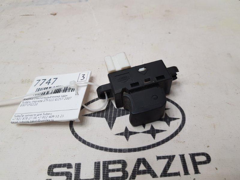 Кнопка стеклоподъёмника Subaru Impreza Sti G22 EJ257 2007 задняя