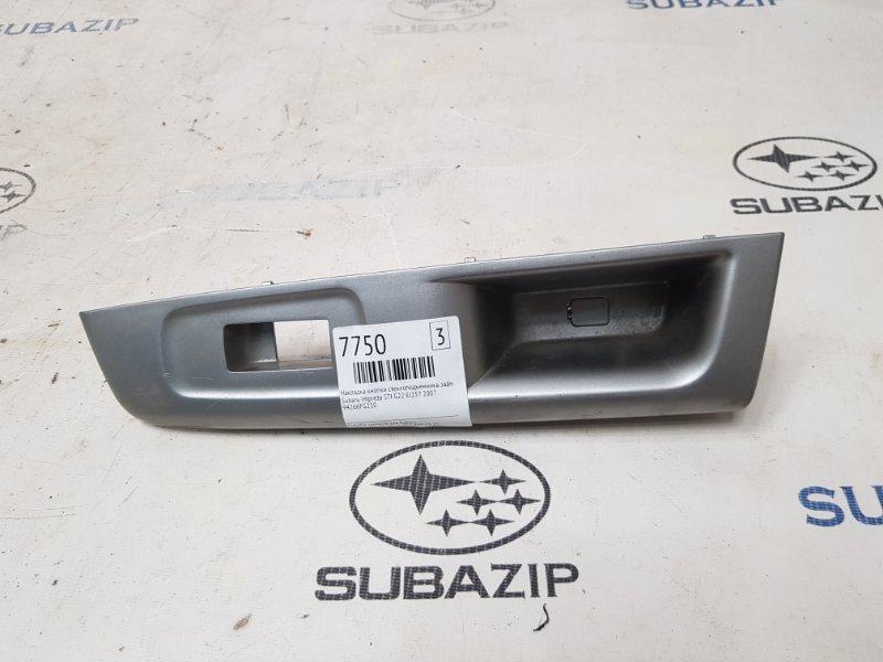 Накладка кнопки стеклоподъемника Subaru Impreza Sti G22 EJ257 2007 задняя левая