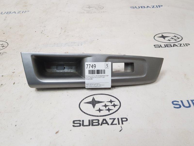 Накладка кнопки стеклоподъемника Subaru Impreza Sti G22 EJ257 2007 задняя правая