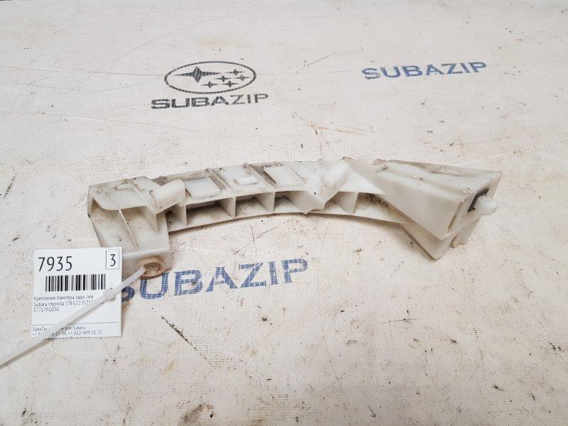 Крепление бампера Subaru Impreza Sti G22 EJ257 2007 заднее левое