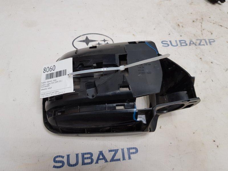 Корпус зеркала Subaru Legacy B14 2009 правый