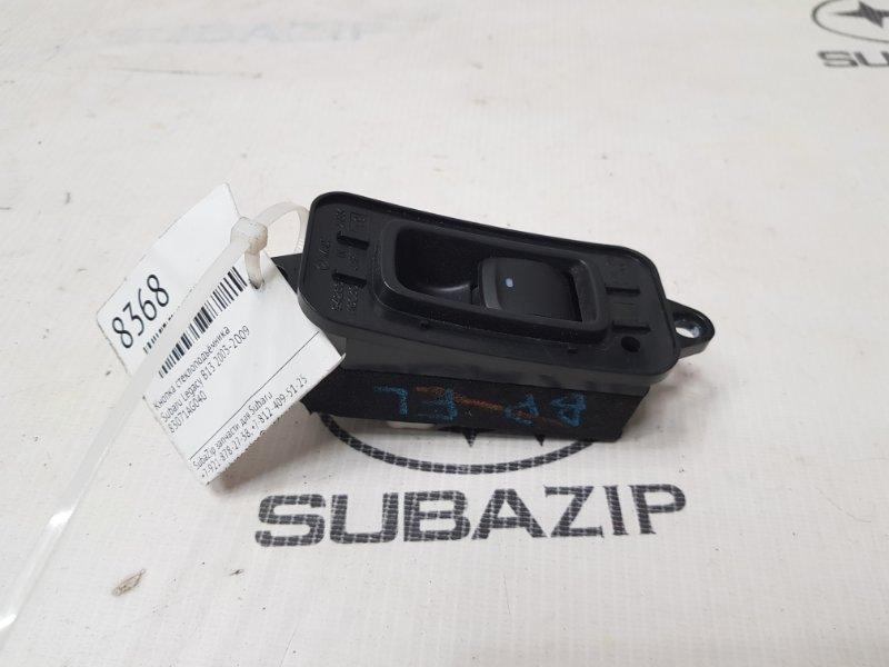 Кнопка стеклоподъёмника Subaru Legacy B13 2003