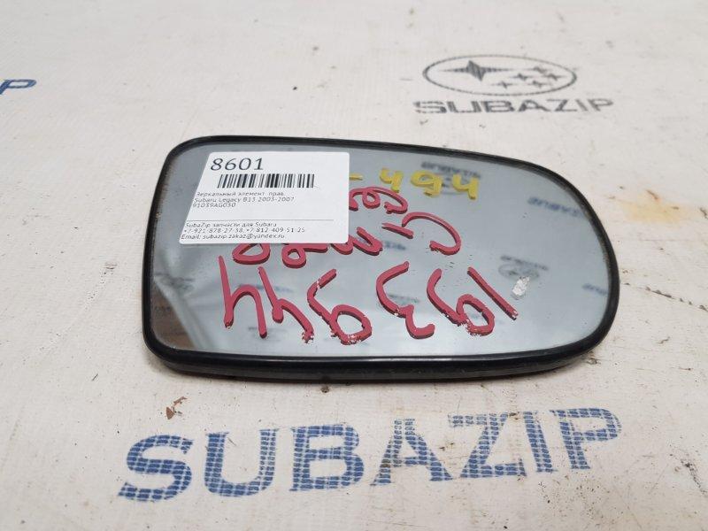 Зеркальный элемент Subaru Legacy B13 2003 правый