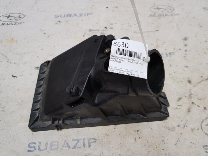Корпус воздушного фильтра Subaru Forester S11 EJ205 1997 верхний