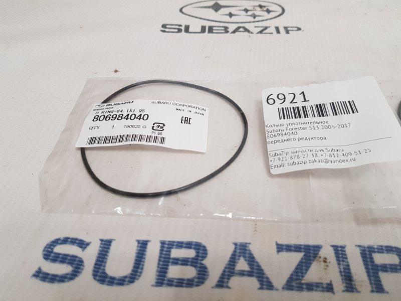 Кольцо уплотнительное Subaru Forester S13 2003