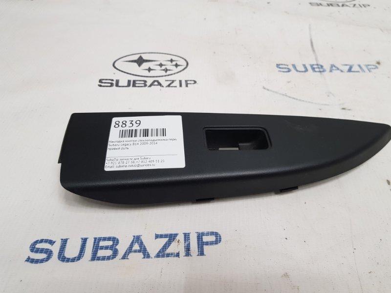 Накладка кнопки стеклоподъемника Subaru Legacy B14 2009 передняя левая