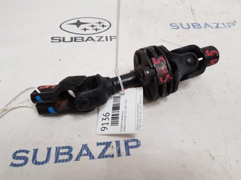 Рулевой карданчик Subaru Forester S12 2007
