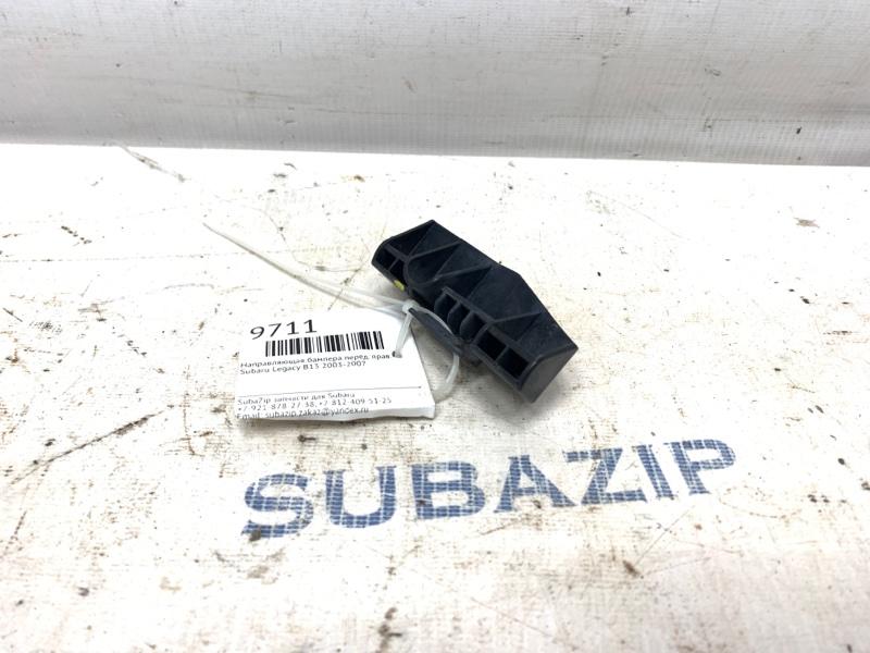 Направляющая бампера Subaru Legacy B13 2003 передняя правая