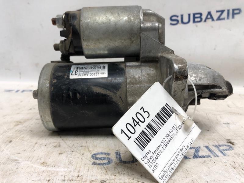Стартер Subaru Forester S12 2003