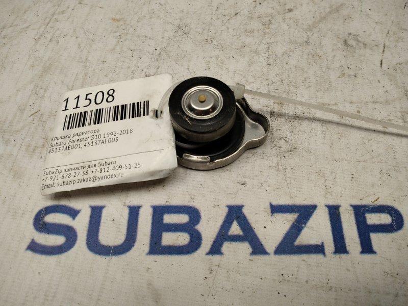 Крышка радиатора Subaru Forester S10 1992