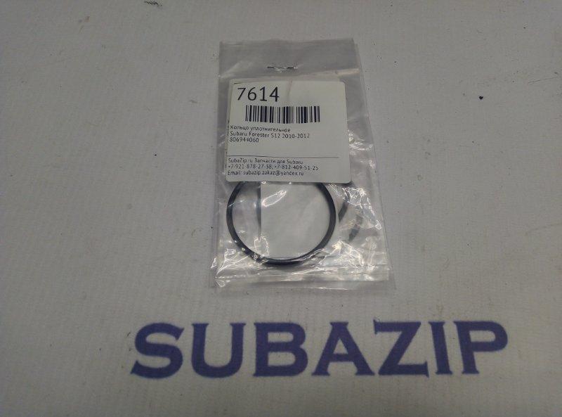 Кольцо уплотнительное Subaru Forester S12 2010