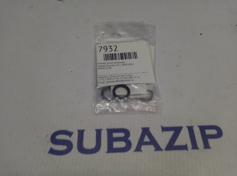 Кольцо уплотнительное Subaru Forester S12 2008