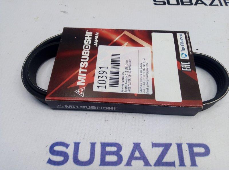 Ремень приводной Subaru Forester S11 1997