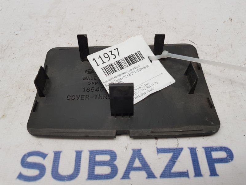 Крышка воздушного ресивера Subaru Legacy B14 EJ253 2009
