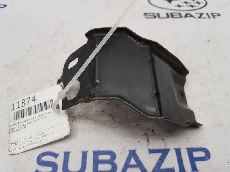 Кронштейн радиатора Subaru Legacy B14 2009 правый нижний