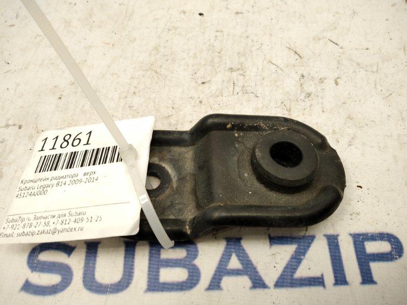 Кронштейн радиатора Subaru Legacy B14 2009 верхний