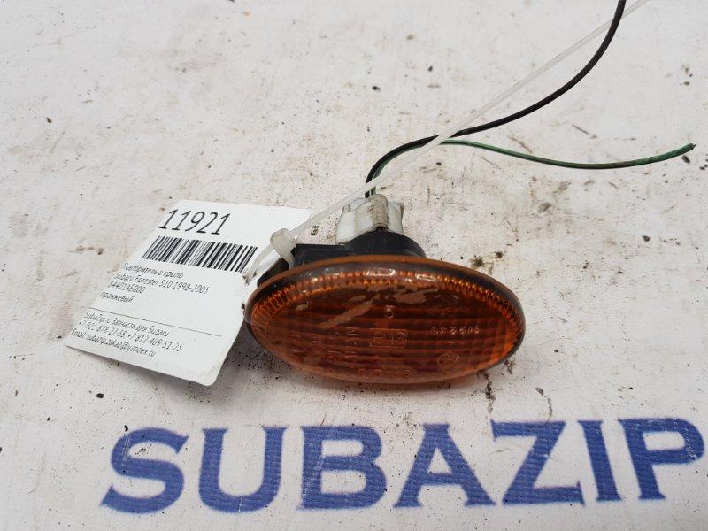 Повторитель в крыло Subaru Forester S10 1998
