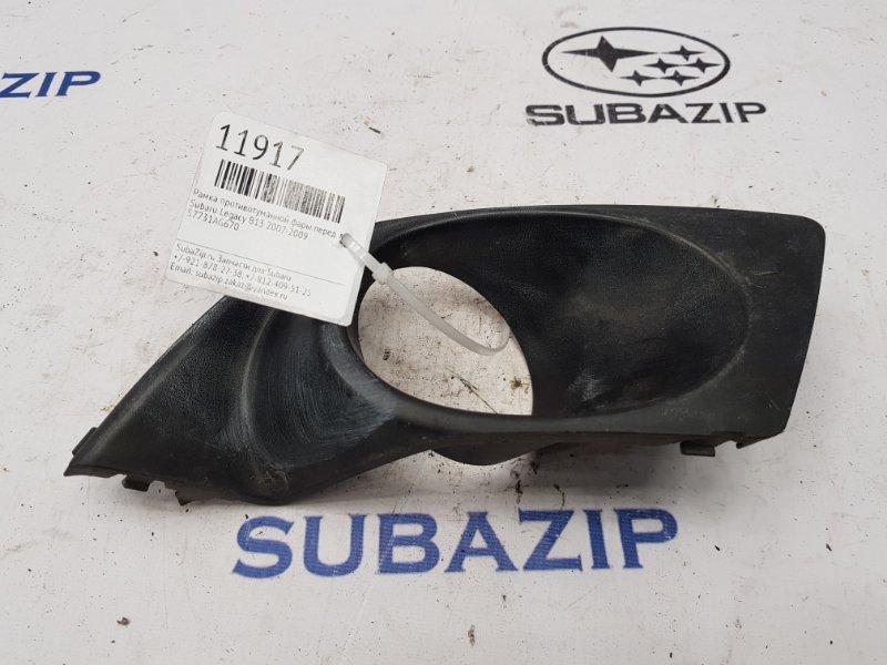 Рамка противотуманной фары Subaru Legacy B13 2007 передняя левая