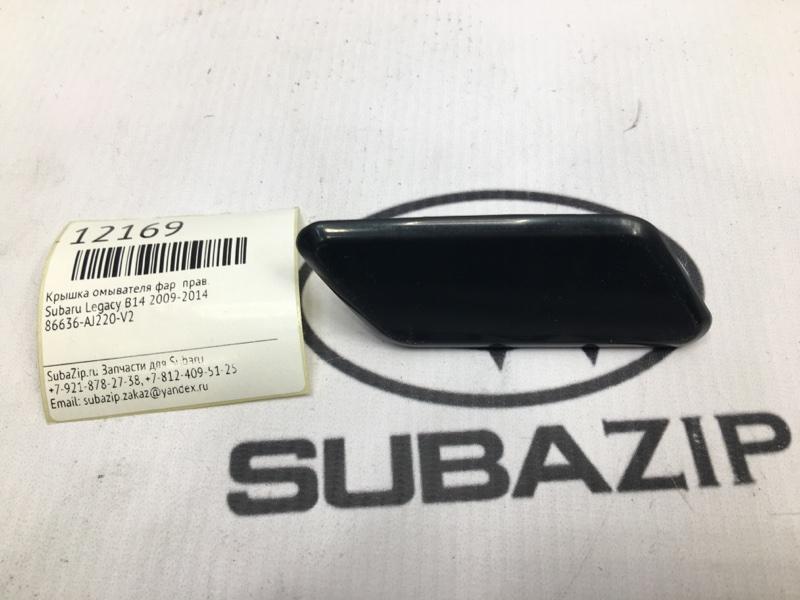 Крышка омывателя фар Subaru Legacy B14 2009 правая