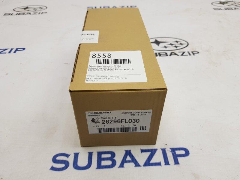 Тормозные колодки Subaru Forester S14 2017 переднее
