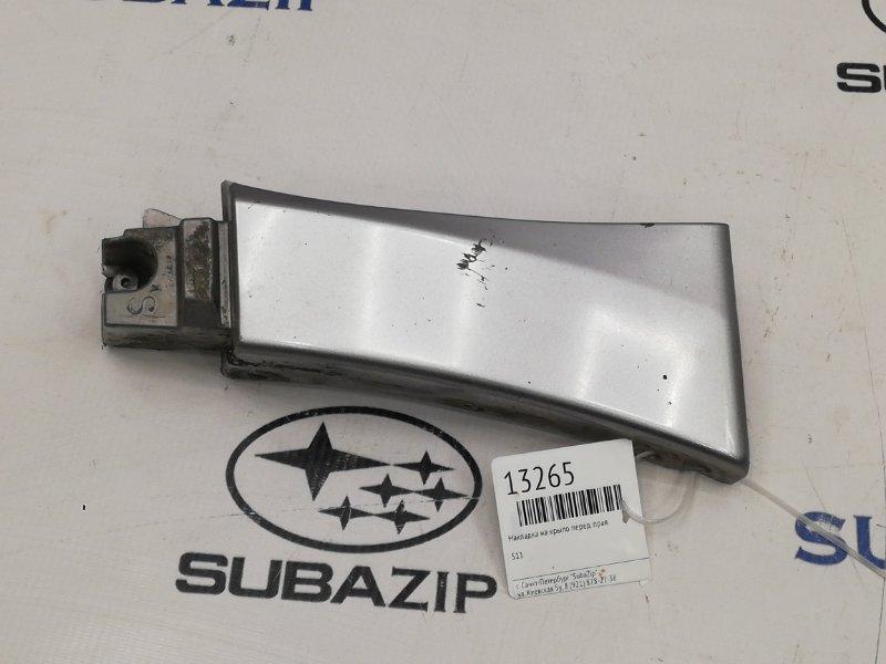 Накладка на крыло Subaru Forester S11 2005 передняя правая
