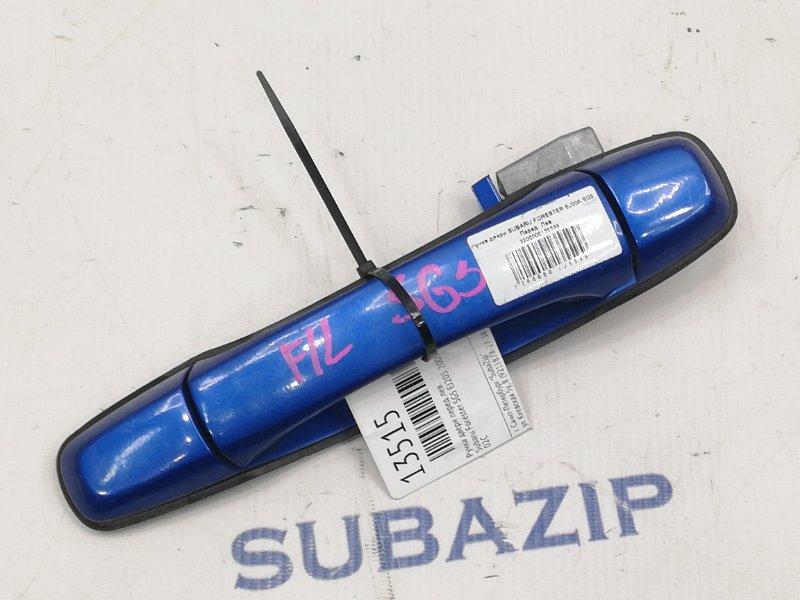 Ручка двери Subaru Forester S11 2002 передняя левая