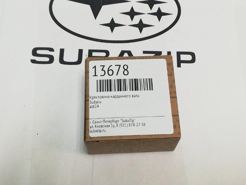 Крестовина карданного вала Subaru