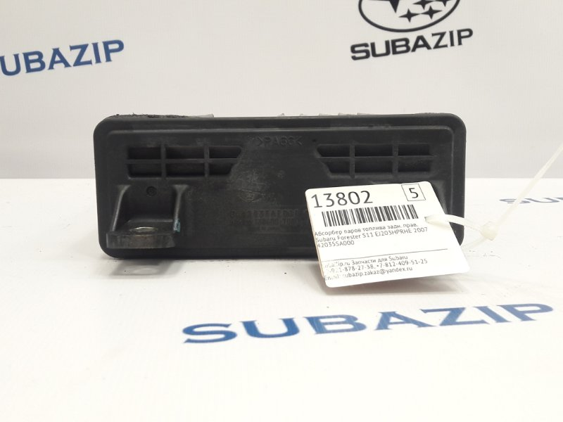 Абсорбер паров топлива Subaru Forester S11 EJ203HPRHE 2007 задний правый