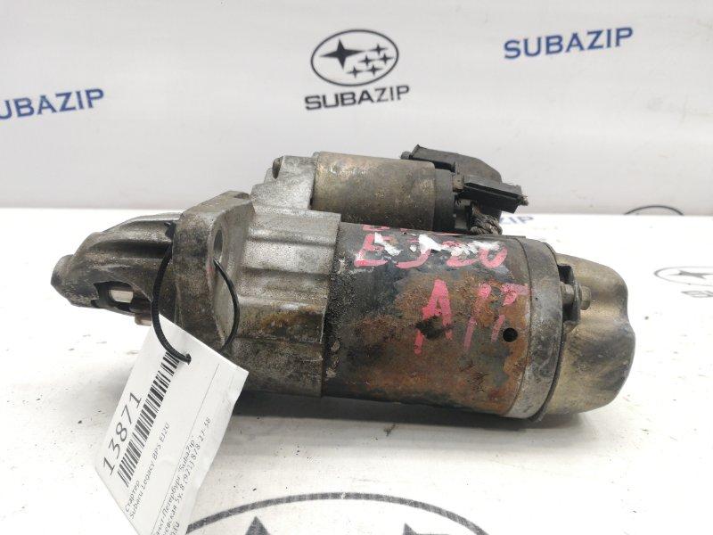 Стартер Subaru Legacy BP5 EJ20