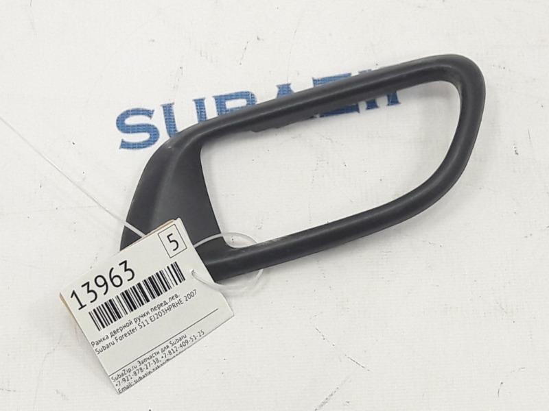 Рамка дверной ручки Subaru Forester S11 EJ203HPRHE 2007 передняя левая