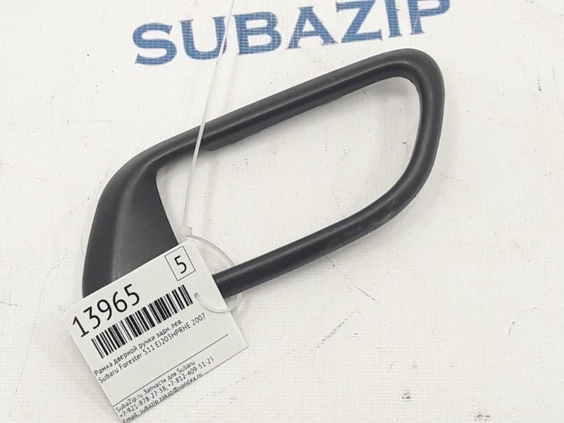 Рамка дверной ручки Subaru Forester S11 EJ203HPRHE 2007 задняя левая