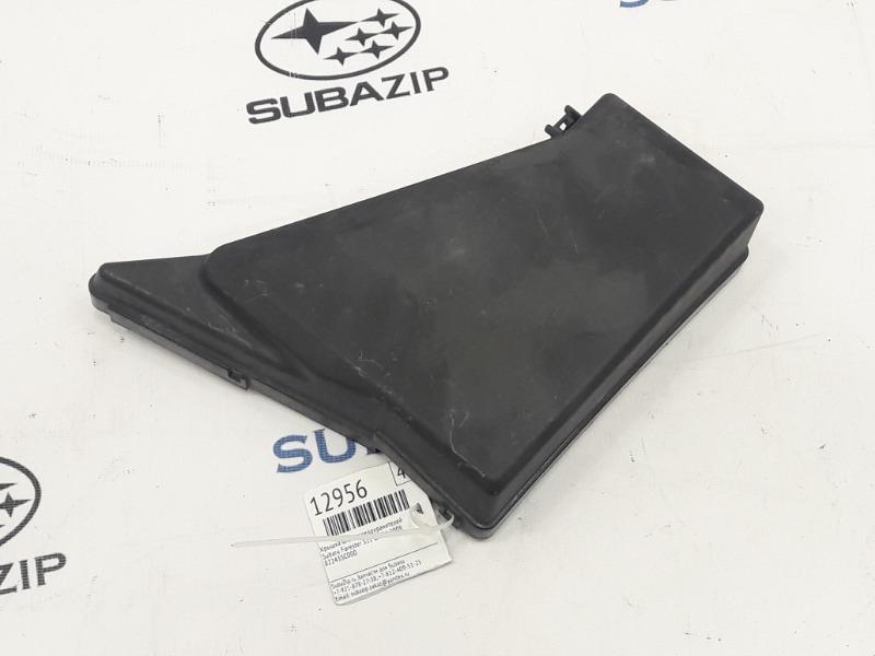 Крышка блока предохранителей Subaru Forester S12 EJ204 2009