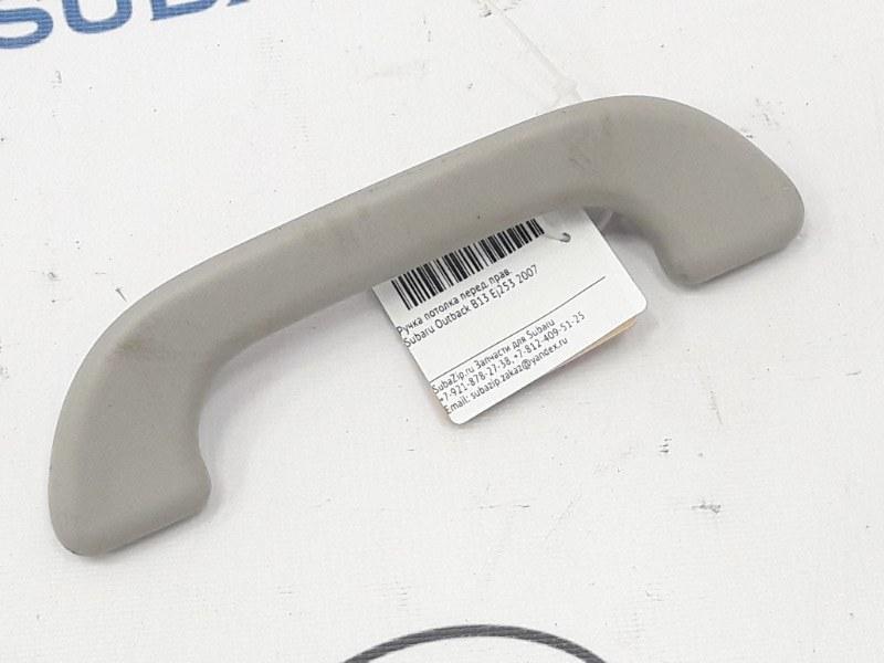 Ручка потолка Subaru Outback B13 EJ253 2007 передняя правая