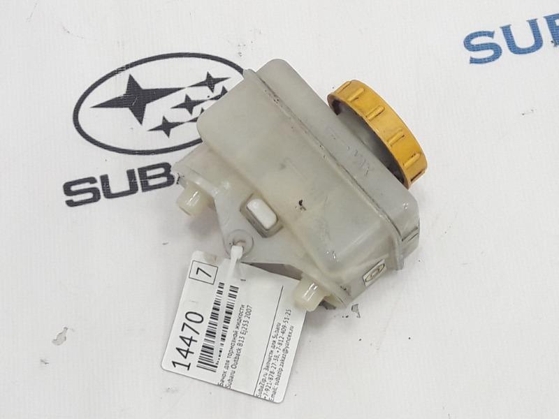 Бачок для тормозной жидкости Subaru Outback B13 EJ253 2007