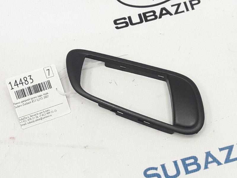 Рамка дверной ручки Subaru Outback B13 EJ253 2007 задняя правая