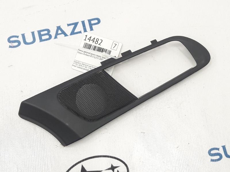 Рамка дверной ручки Subaru Outback B13 EJ253 2007 передняя правая