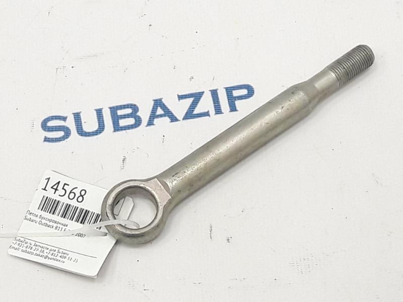 Петля буксировочная Subaru Outback B13 EJ253 2007
