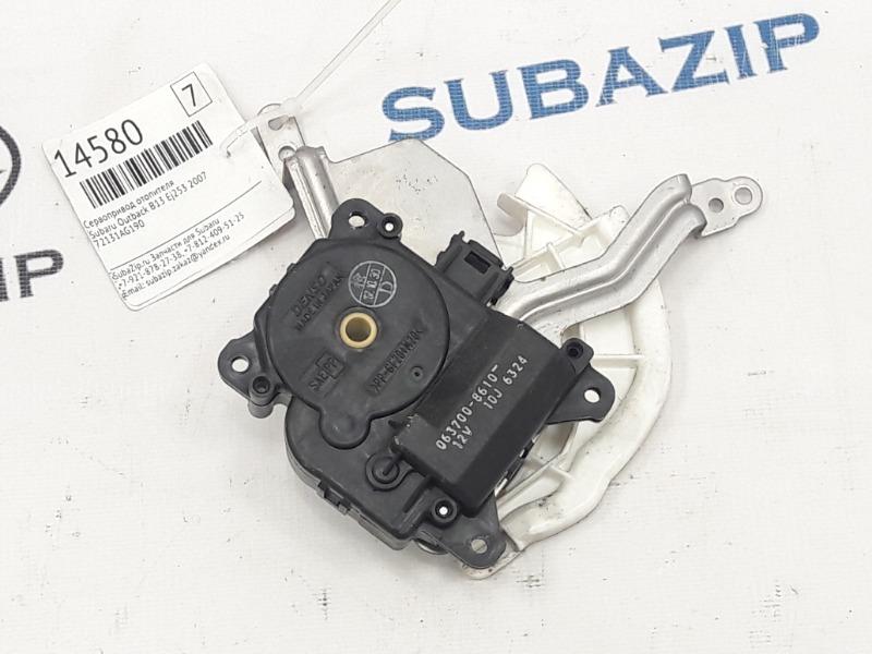 Сервопривод отопителя Subaru Outback B13 EJ253 2007