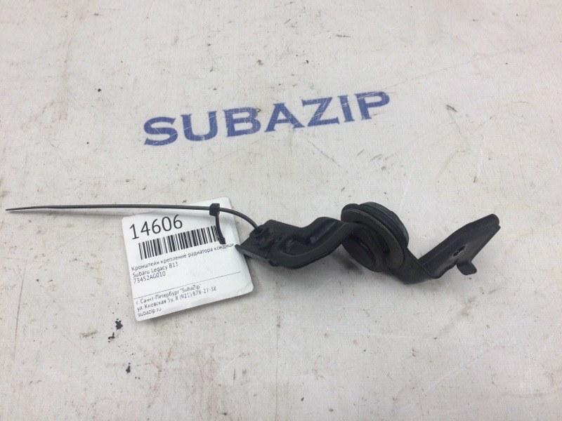 Кронштейн крепление радиатора кондиционера Subaru Forester S12 передний правый верхний