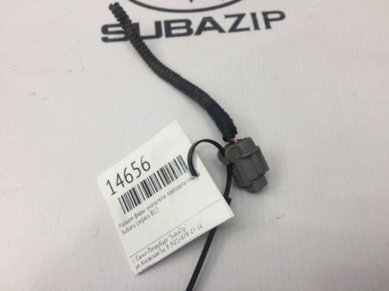 Разъем фары указателя поворота Subaru Legacy B13 2002 передний
