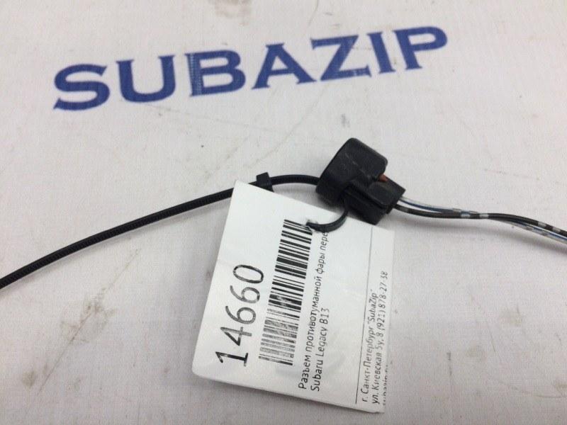 Разъем противотуманной фары Subaru Forester S11 передний