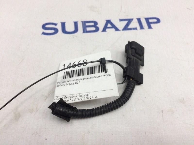 Разъем вентилятора радиатора двс Subaru Legacy B13 передний