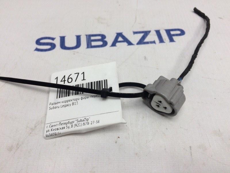 Разъем корректора фары Subaru Legacy B13 передний