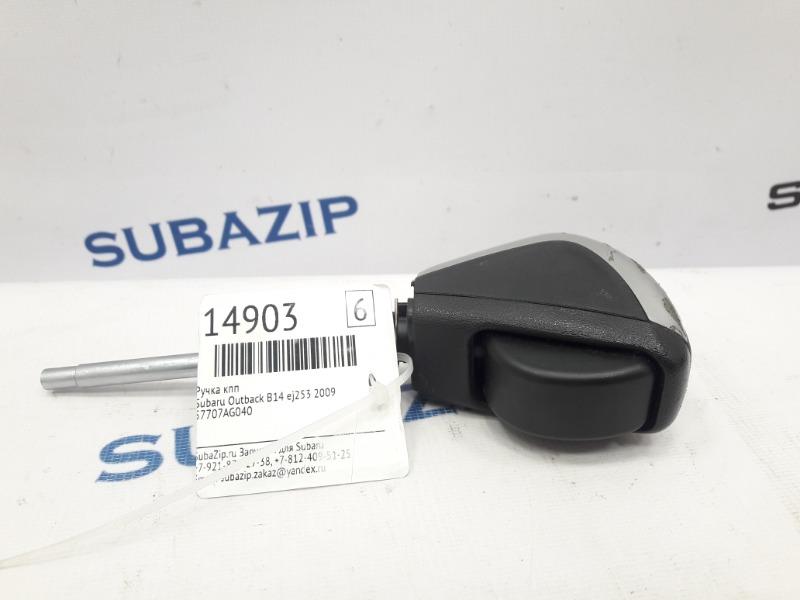 Ручка кпп Subaru Outback B14 EJ253 2009
