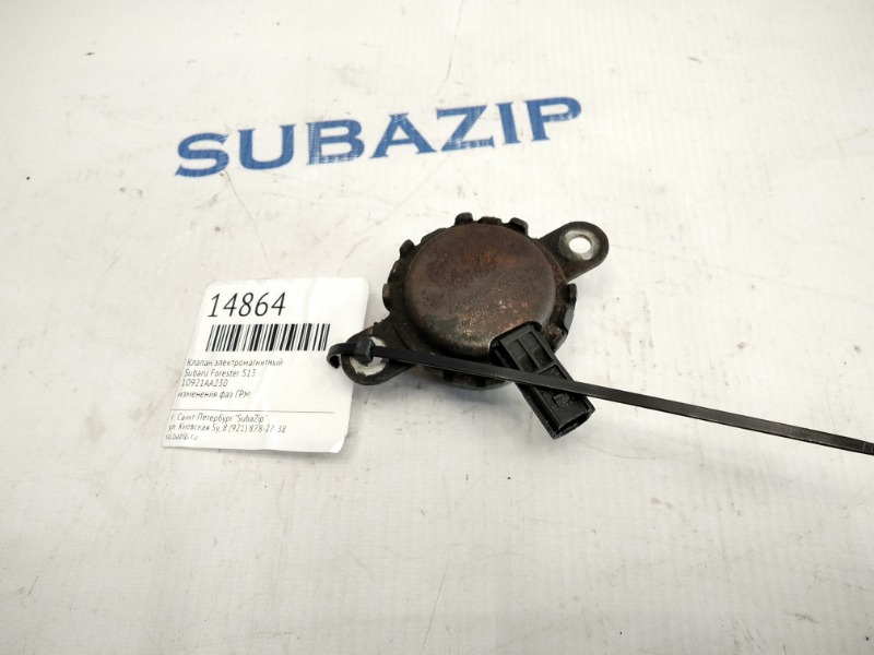 Клапан электромагнитный Subaru Forester S12 FA20